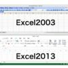 Excel2003から2013に変えたあなたへ。「使いにくい(T_T)」と思ったときに読むExcelリボン攻略法
